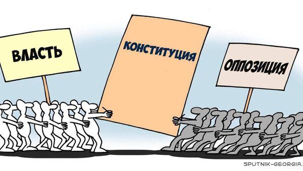 Конституция как туз в рукаве - Sputnik Грузия