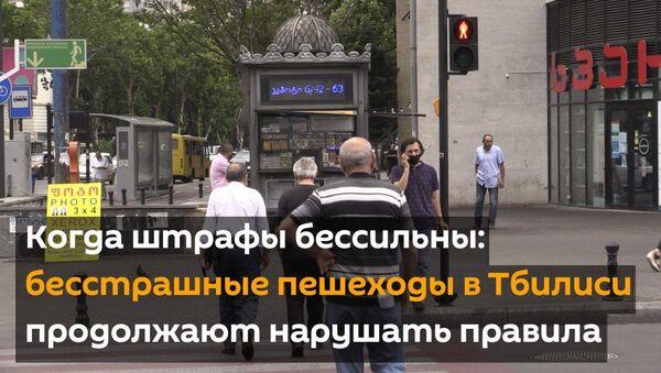 Когда штрафы бессильны:бесстрашные пешеходы в Тбилиси продолжают нарушать правила - Sputnik Грузия